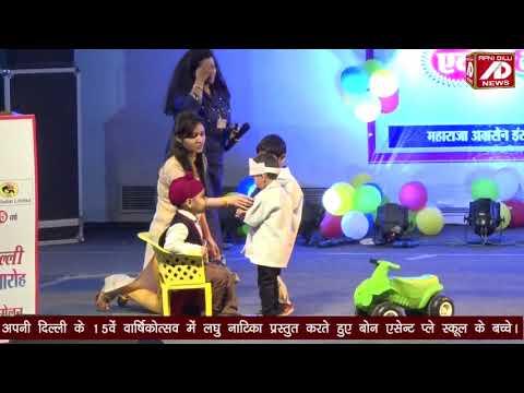 अपनी दिल्ली वार्षिक समारोह में बोन एसेंट प्ले स्कूल के बच्चों की सुन्दर प्रस्तुति