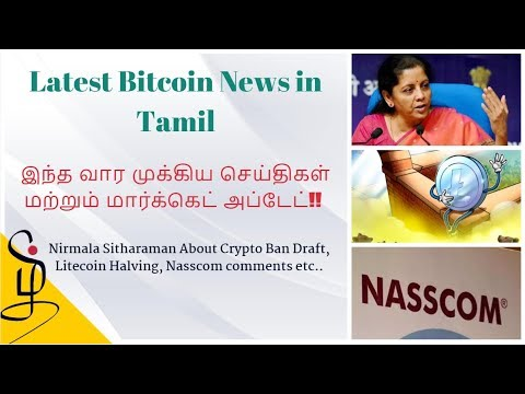 Latest Bitcoin News In Tamil | Litecoin Halving | India Crypto Ban | CryptoTamil
