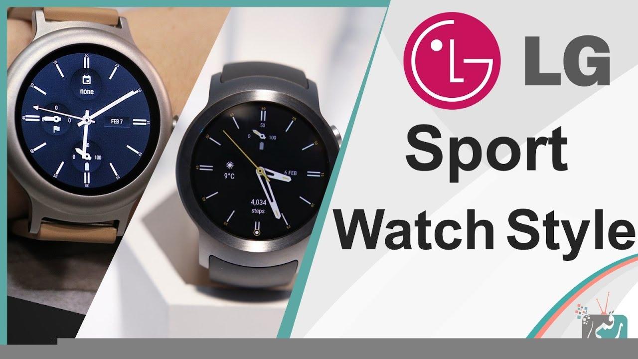 45e4c2f9d ساعة ال جي LG Watch Sport و LG Watch Style استعراض سريع - YouTube