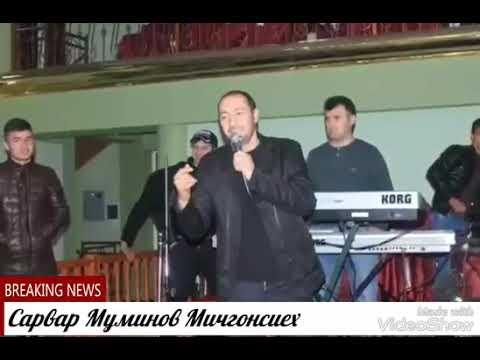 Сарвар Муминов Мичгонсиёх