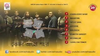 Kemon Acho Sohor I LakhhichharaI Asha Audio
