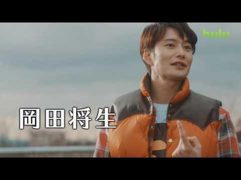岡田将生 山岸ですがなにか CM スチル画像。CM動画を再生できます。