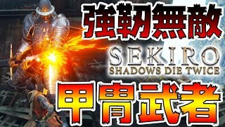 500回死んだら即終了のSEKIRO-PART18-【SEKIRO: SHADOWS DIE TWICE実況】