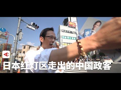 【箭厂视频】日本红灯区里走出的中国政客