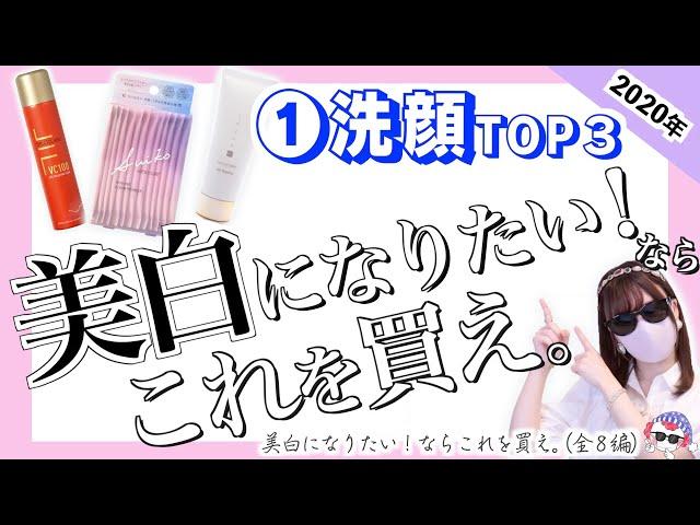 1回洗うだけで美白になる洗顔3選❗️〜美白になりたい!ならこれを買え。[2020年ver.]〜  ❶洗顔(全8編)