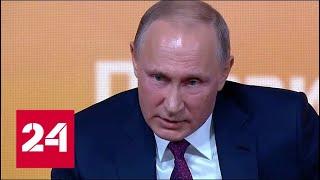 Путин: Сирия одна не справится с терроризмом
