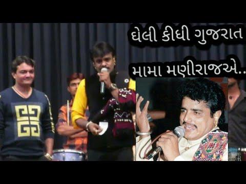 ઘેલી કીધી ગુજરાત મામા મણીરાજએ ||RAKESH BAROT ||Rakesh Barot Surat Live Dayro