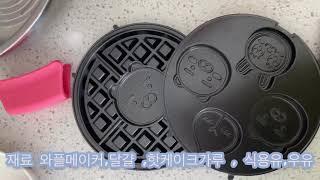 홈베이킹 카카오프렌즈 와플메이커 와플만들기 브이로그