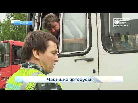 Новости Кирова выпуск 01 06 2020