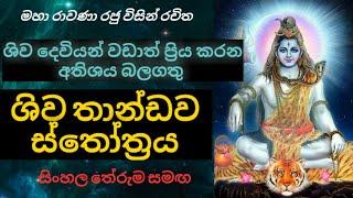 ශිව තාණ්ඩව ස්තෝත්රය | Shiva thandav stotram