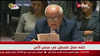 كلمة مندوب فلسطين خلال جلسة لمجلس الأمن حول الأوضاع في الشرق الأوسط