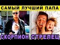 САМЫЙ ЛУЧШИЙ ПАПА ПО ЗНАКУ ЗОДИАКА mp3