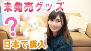 ディズニー 】日本未発売キャラクターのグッズを日本で手に入れた♡ ====...
