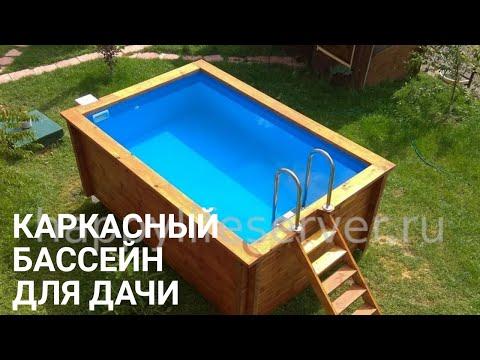 Каркасный бассейн из дерева своими руками. Бассейн на даче. Зимой. Frame Pool. Wooden Pool.