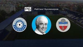 Прогноз и ставки Евгения Ловчева: «Оренбург» – «Енисей»