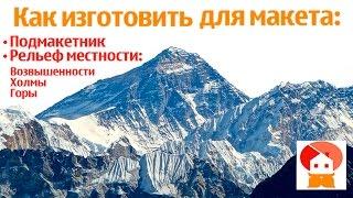 Подмакетник;  сложный рельеф на макете (ландшафт, горы, холмы)