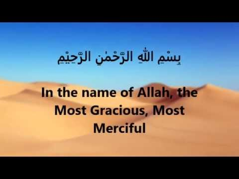Quran for Kids  Surah AlIkhlas Arabic and English for