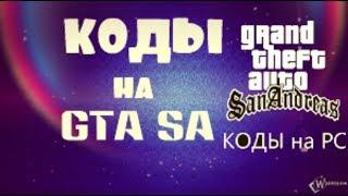 ВСЕ НУЖНЫЕ КОДЫ НА GTA SAN ANDREAS!