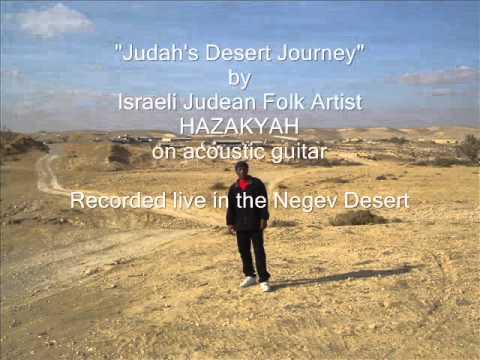 Judahs Desert Journey - Traditional Israeli folk music by Israeli Judean folk artist HAZAKYAH