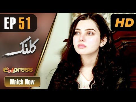 Kalank - Episode 51 - Express Entertainment Dramas