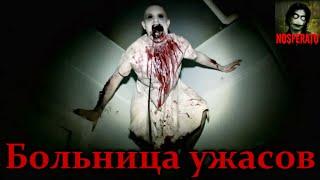 Истории на ночь - Больница ужасов