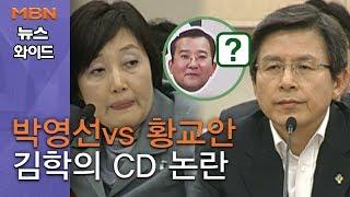 [백운기의 뉴스와이드] 박영선·박지원 vs 황교안 '김학의 CD 논란' 전망은?…청문회 정국 후폭풍 계속?