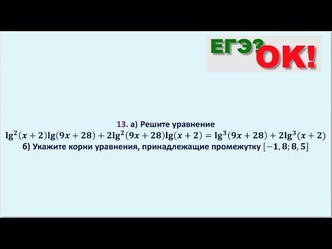 Логарифмическое уравнение. Задание 13 (40)