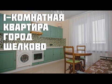 Обзор однокомнатной квартиры, город Щелково