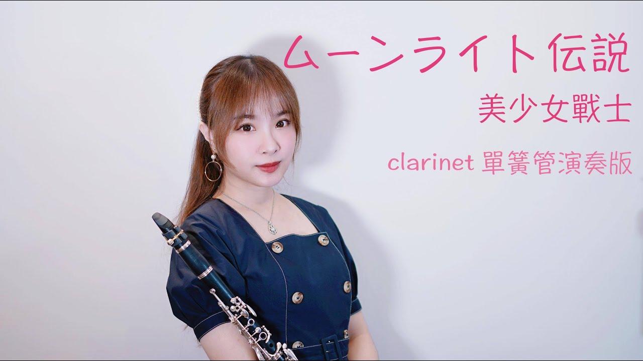 《クラリネット》 DALI【ムーンライト伝説】改編單簧管/豎笛/黑管演奏版