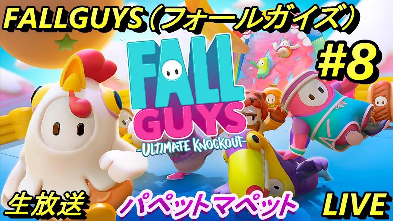 【fallguys】パペマペFallGuys(フォールガイズ)【アクション】