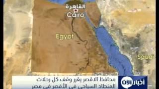 وقف كل رحلات المنطاد السياحي في الأقصر في مصر