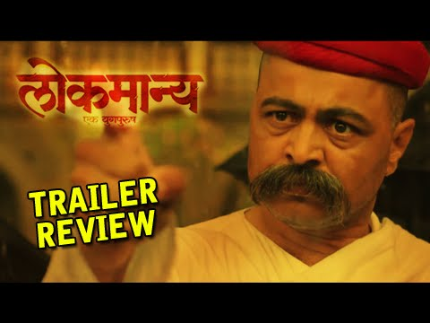 Lokmanya Ek Yugpurush - Trailer Review  - Releasing 2nd January, 2015 - Marathi Movie - Subodh Bhave