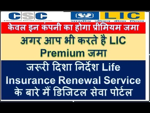 Premium Receipt Of Hdfc Life Insurance | Life Insurance Blog