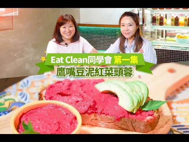 【Eat Clean同學會】揀罐頭都要BPA Free ! 鷹嘴豆泥紅菜頭蓉