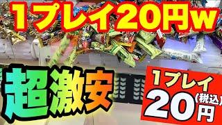 【激安すぎるw】1プレイ20円で遊べる台でお菓子大量ゲット!!お得過ぎww【ゲームセンター】【クレーンゲーム】
