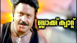 Black Cat Malayalam Full Movie | Suresh Gopi| Meena #Super Hit Malayalam Movie #Malayalam Full Movie