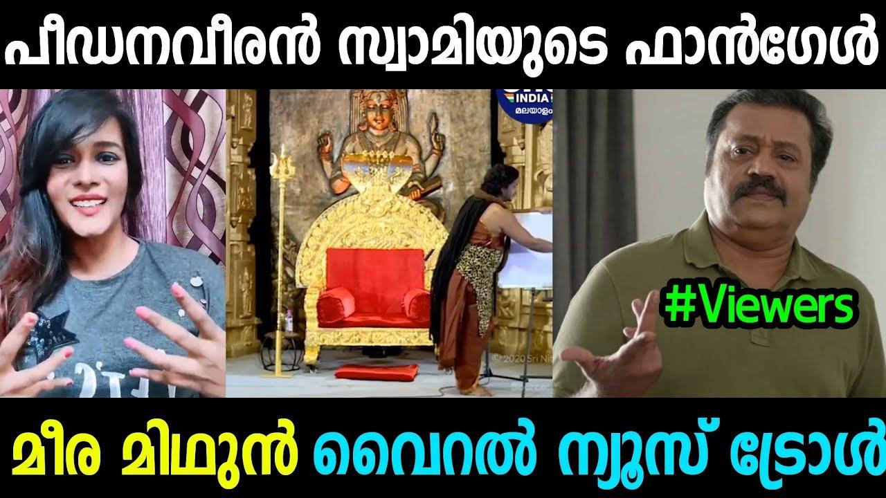 Download നിത്യാനന്ദ ജിയാണെന്റെ സൂപ്പർ ഹീറോ | Meera Midhun News Troll Video.