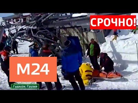 ЧП в Гудаури: Пострадавшие получили серьезные травмы - Москва 24