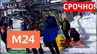 Смотреть видео ЧП в Гудаури: Пострадавшие получили серьезные травмы - Москва 24 онлайн