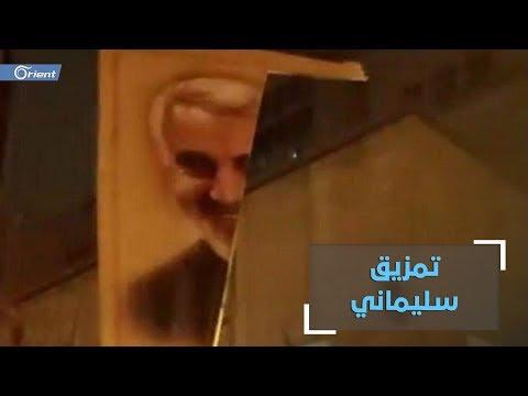 محتجون في إيران يمزقون صورا لقاسم سليماني  - 20:59-2020 / 1 / 12