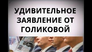 Удивительное заявление от Голиковой