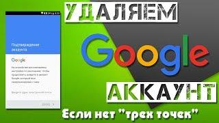 """Удалить аккаунт Google без пк! Если нет """"3 точек""""!!!"""