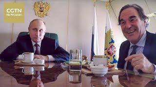 """На телеканале Showtime начался показ фильма """"Интервью с Путиным"""" режиссера Оливера Стоуна [Age 0+]"""