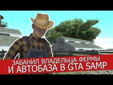 ЗАБАНИЛ ВЛАДЕЛЬЦА ФЕРМЫ И АВТОБАЗАРА В GTA SAMP thumbnail