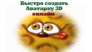 как создать аватарку 3D, сервис создания 3D аватара.