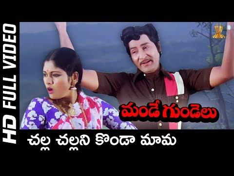 Challa Challani Full HD Video Song   Mande Gundelu Video Songs   Sobhan Babu   Jayasudha  