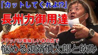 【夫婦ゲンカ中】長州力が「娘婿・愼太郎を励ます会」を開催!!【男だけで】