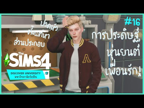 The Sims 4 Discover University Ep.16 เจโรมประดิษฐ์หุ่นยนต์