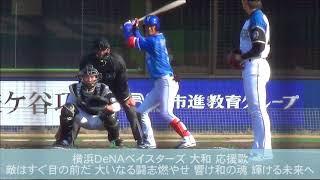 2018年3月11日 鎌ヶ谷スタジアム vs 北海道日本ハムファイターズ オープ...