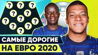 Сборная самых дорогих футболистов на Евро 2020 @GOAL24